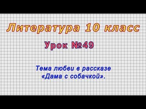 Литература 10 класс (Урок№49 - Тема любви в рассказе «Дама с собачкой».)
