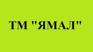 ЯМАЛ купить заказать качественные кованые ворота двери заборы Черкассы брус доску цены недорого(ТМ ЯМАЛ купить заказать качественные кованые ворота Черкассы цены недорого купить заказать качественные..., 2015-05-29T13:58:08.000Z)