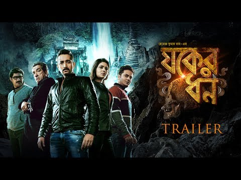 Jawker Dhan | Trailer | 4th August | Parambrata | Sabyasachi | Bengali Movie | 2017