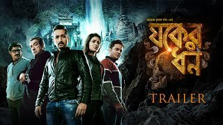 Jawker Dhan | Trailer | 4th August | Parambrata | Sabyasachi | Bengali Movie | 2017 Thumb