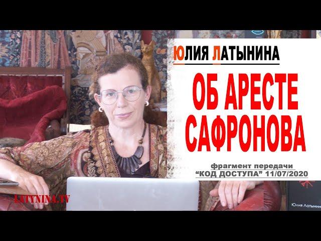 Юлия Латынина / Иван Сафронов/ LatyninaTV /
