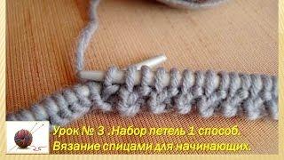 Урок № 3.  Набор петель 1 способ. Вязание спицами для начинающих.