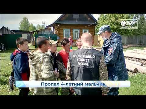 Пропал 4 летний мальчик  Новости Кирова  18 05 2020