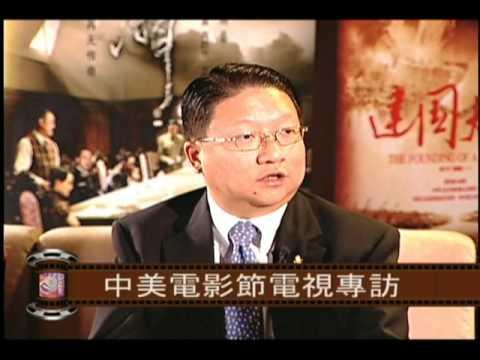 2009 Chinese American Film Festival Intro (中美电影节简介)