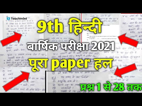 🔴class 9th हिन्दी बार्षिक परीक्षा Paper Solution / Hindi Solved Paper Class 9th Final Exam 2021