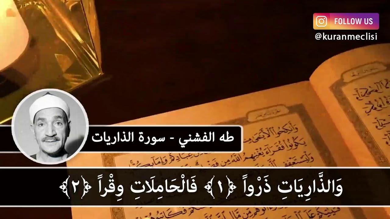 Muhammad al Kurdi - Kehf Suresi