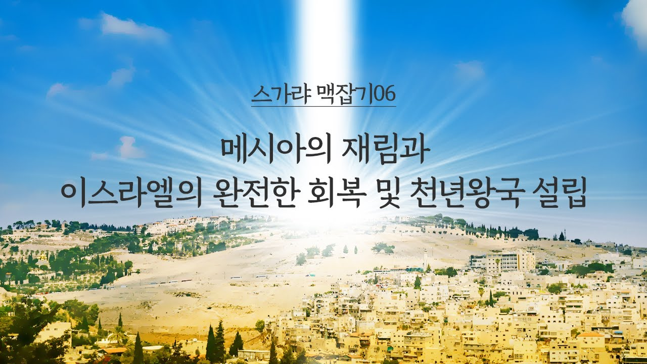 메시아의 재림과 이스라엘의 완전한 회복 및 천년왕국 설립 (스가랴 맥잡기 06) : 정동수 목사, 사랑침례교회, 킹제임스흠정역성경, 설교, (2021. 2. 26)