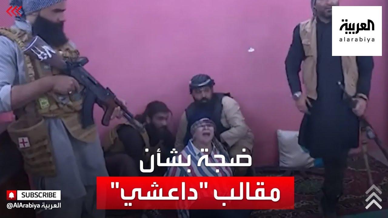 باستخدام الرصاص الحي.. برنامج مقالب داعشي يثير ضجة في العراق  - نشر قبل 3 ساعة