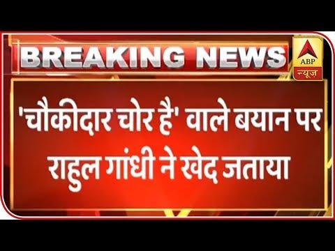 Rahul Gandhi Expresses 'Regret' On His 'Chor' Statement  | ABP News