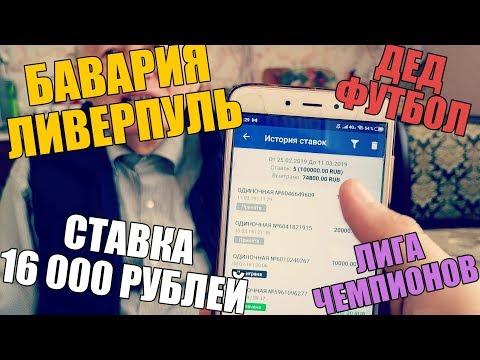 СТАВКА 16 000
