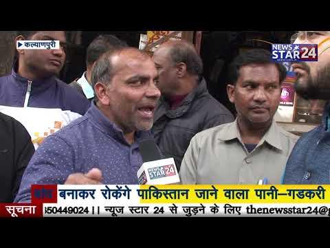 कल्याणपुरी वार्ड में क्या-क्या हैं समस्याएं ? ।। News Star 24