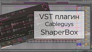 Gross Beat для Ableton live? Cableguys ShaperBox! Очень крутой VST плагин для музыкантов.