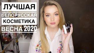 Любимая бюджетная белорусская косметика 2020
