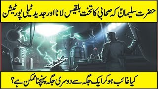Teleportation and The Throne of Saba In Urdu Hindi
