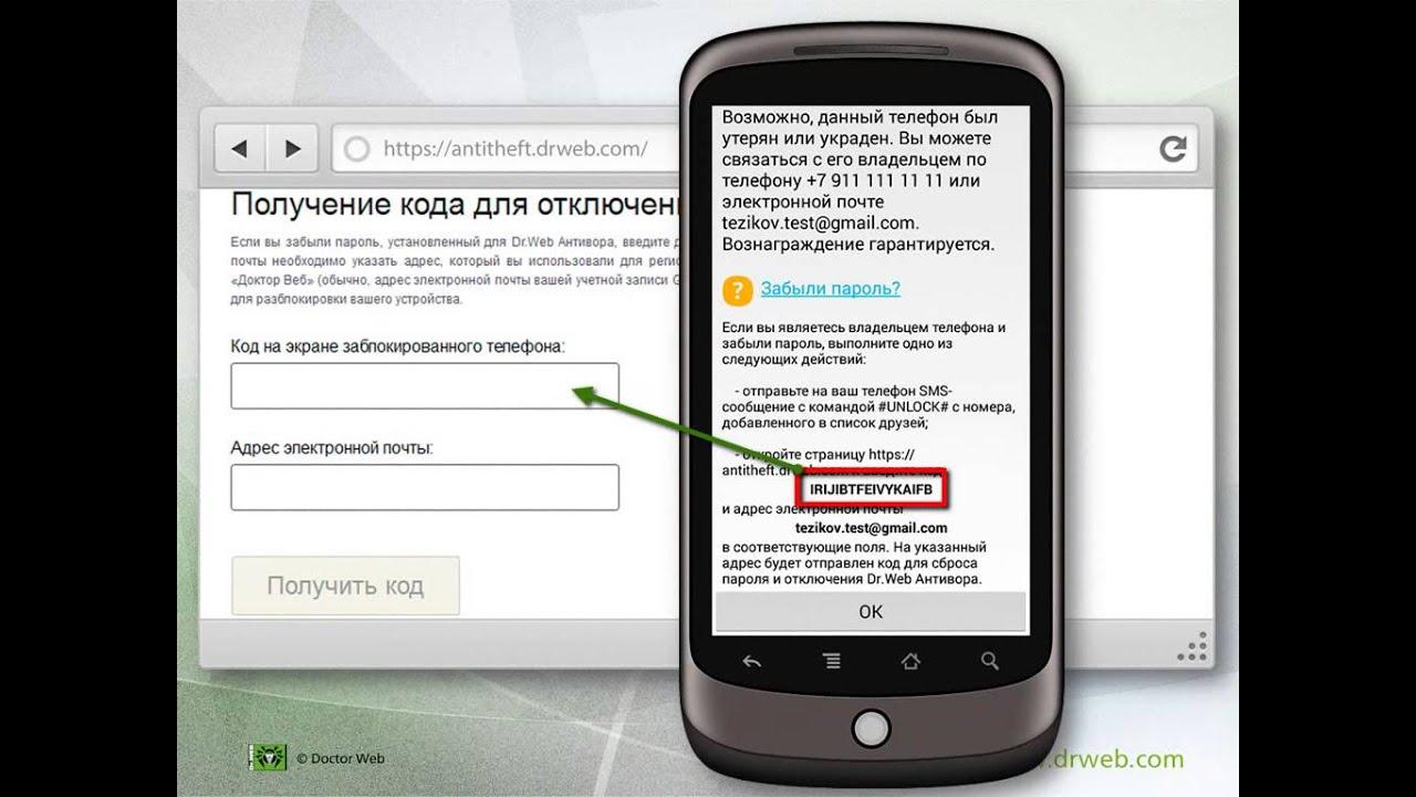Как разблокировать телефон с защитой eset