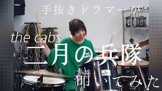 夏の動画祭り 第3弾!!! 】 破壊光線の長谷川瑞月です! 初めてドラムのコピー動画撮影に挑戦してみました。1年間で頑張ったことが少しでも滲み出ていれば幸いです!