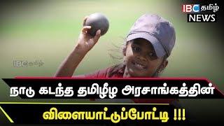 Naadu Kadantha Tamileela Arasangathin Vilaiyaaddu Potti