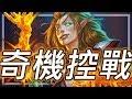 [爐石] 奇數機械控制戰 - 殭屍獸vs安戈洛卡包!?
