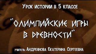 Олимпийские игры в древности-3