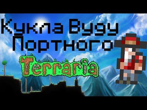 видео: [terraria] Кукла Вуду Портного - Гайд