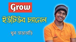 ইউটিউব চ্যানেল কিভাবে বড়ো করবেন । How To Grow YouTube Channel In Bangla