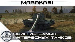 Один из самых интересных и лучших танков в игре World of Tanks