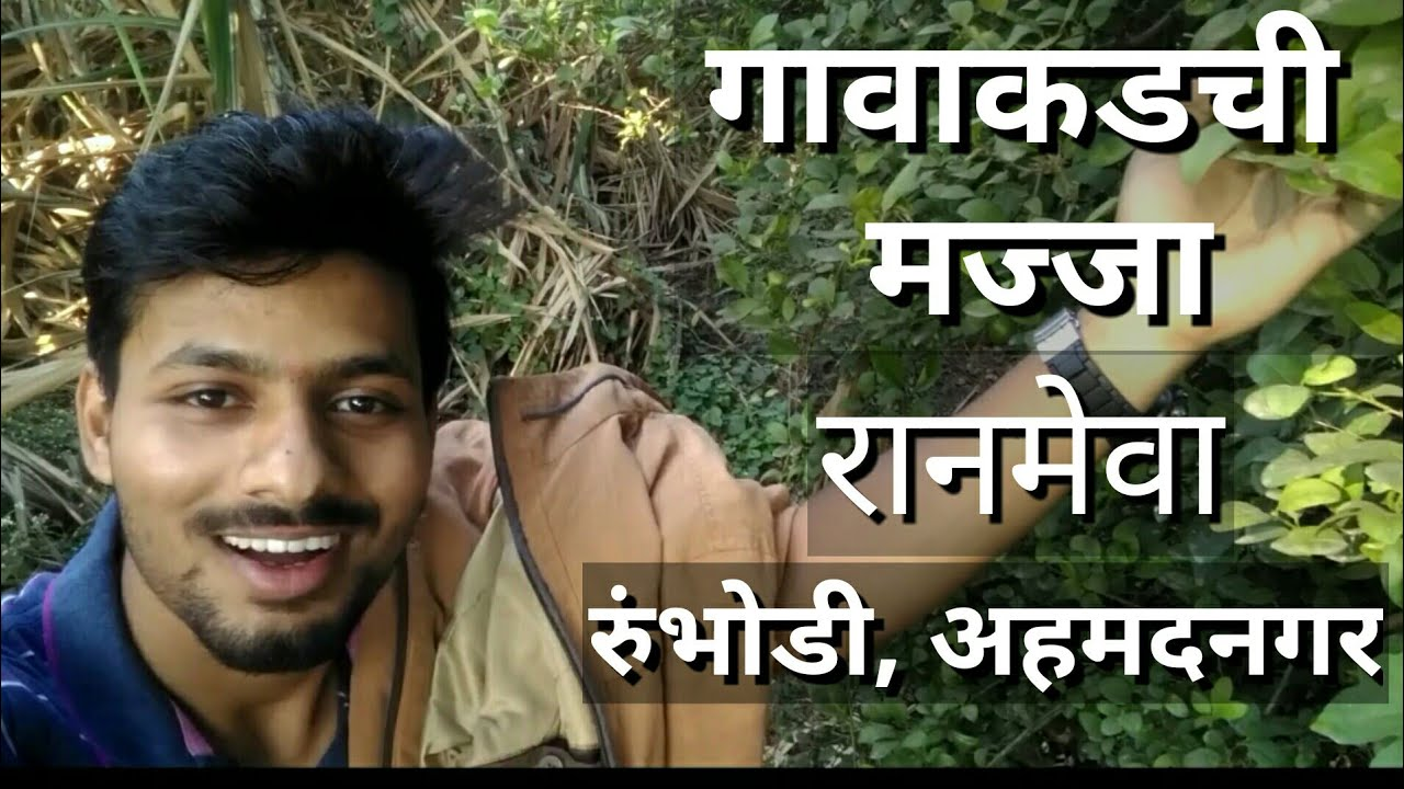 Fun at My Village। Ahmednagar । Ride With Pride मराठी vlog । part 2