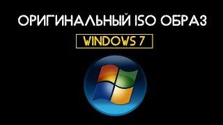 Скачиваем оригинальный ISO образ Windows 7 [Новый способ]