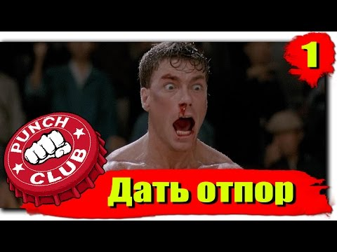 Играем в Punch Club: Серия №1 - Дать отпор