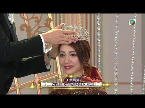 2019香港小姐競選決賽 | 三甲出爐 | 冠軍黃嘉雯 | 亞軍王菲 | 季軍古佩玲