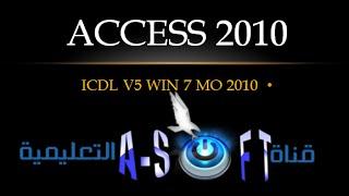 5- واجهة برنامج اكسس 2010 | Access 2010 | ICDL