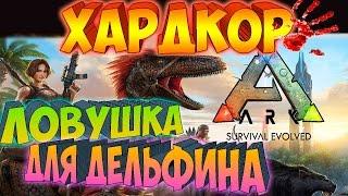 ARK SURVIVAL EVOLVED ХАРДКОР ֍ Ловушка для Ихтиозавра c.4 в.4