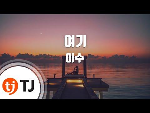 [TJ노래방] 여기 - 이수(ISU) / TJ Karaoke