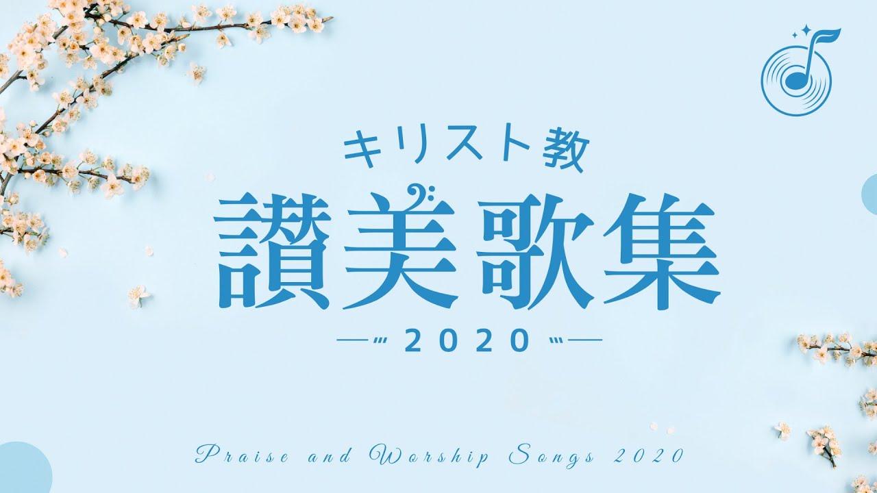 2020年 讃美歌 メドレー 教会音楽 長時間、高音質