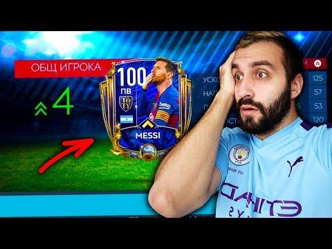 ПОЛУЧИЛ ДВУХ 100 OVR ФУТБОЛИСТОВ! МЕССИ 100 в Fifa Mobile
