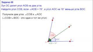 Номер 48. Геометрия 7 класс. Атанасян