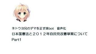 作者様より ツイッターで活躍中の「ネトウヨ兄のデマを正す妹bot」(@de...