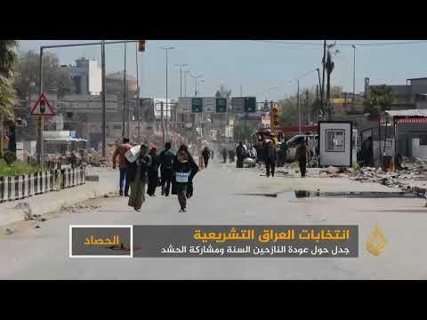 الانتخابات العراقية مشوبة بالهواجس  - نشر قبل 7 ساعة