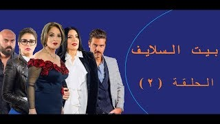 Episode 02 - Bait EL Salayf Series / مسلسل بيت السلايف - الحلقة الثانية