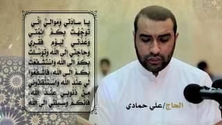 دعاء التوسل - بصوت الحاج علي حمادي