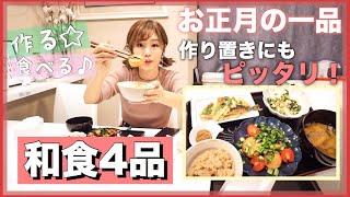 【夜ご飯の支度】和食4品!美味しいカブ料理! thumbnail