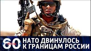 60 минут Спецназ США у границ России пора беспокоиться От 02 11 17