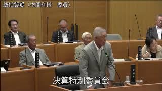 平成30年9月19日 決算特別委員会(総括質疑:本間利博 委員) thumbnail