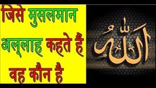जिसे मुसलमान अल्लाह कहते हैं वह कौन है who is Allah why muslims call allah
