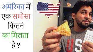 Price of Samosa in USA | Amazon Alexa Skill | Indian Vlogger