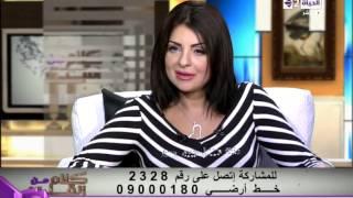 كلام من القلب - د.سمر العمريطي -  للقضاء على سمنة البطن - Kalam men El qaleb