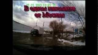 Российская нано-дорога(Ну, извините, не выдержала. И ведь эта дорога всего в одном километре от Москвы!, 2012-03-27T20:31:16.000Z)