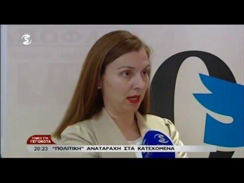 Ρεπορτάζ - Πολιτική Κρίση στα Κατεχόμενα, Sigma TV