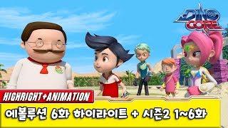 다이노코어 에볼루션 | 6화 하이라이트 + 시즌2 1~6화 | 유튜브 최초공개!! ㅣ 변신로봇