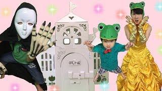 お姫様ごっこ 遊び★ゾンビの魔法でカエルになったプリンセス★なりきり★関西仲良し家族☆ロボットチャンネル thumbnail